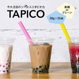 [送料無料]即席タピオカ TAPICO(タピコ)選べる2つの味 ブラウンシュガー黒糖風味(88g×144袋入)もしくは、プレーン( 78g×144袋入)(冷凍)[業務用]〈インスタント/即席/個食/小分け/ミルクティ/ドリンク/デザート/スイーツ/カフェ/学園祭/文化祭〉