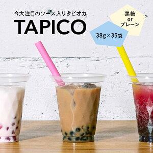 [送料無料]即席タピオカ TAPICO(タピコ)選べる2つの味 ブラウンシュガー黒糖風味(88g×144袋入)もしくは、プレーン( 78g×144袋入)(冷凍)[業務用]〈インスタント/即席/個食/小分け/
