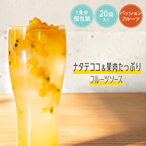 [送料無料]冷凍フルーツソース 130g×20袋 パッションフルーツ(ナタデココ入)