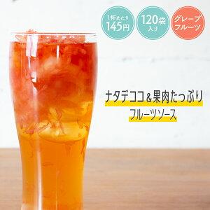 [送料無料]業務用フルーツティー用ソース 130g×120袋 グレープフルーツ(ナタデココ入)1杯あたり145円