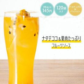 [送料無料]業務用フルーツティー用ソース 130g×120袋 台湾パイナップル&パッション(ナタデココ入)1杯あたり145円
