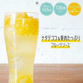 [送料無料]業務用フルーツティー用ソース130g×120袋 パイナップル&台湾レモン(ナタデココ入)  1杯あたり145円