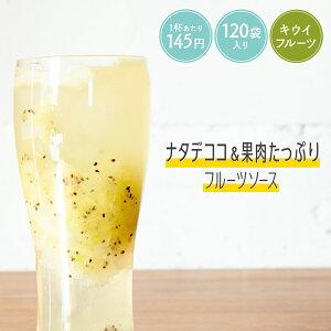 [送料無料]業務用フルーツティー用ソース 130g×120袋 キウイフルーツ(ナタデココ入)1杯あたり145円