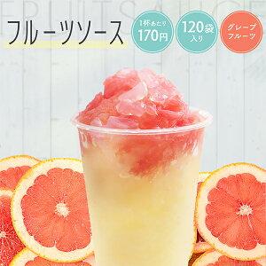 [送料無料]冷凍フルーツソース 130g×120袋 グレープフルーツ(ナタデココ入)1杯あたり170円