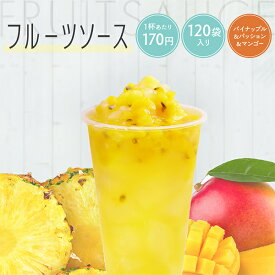 [送料無料]冷凍フルーツソース 130g×120袋 パイン&パッション&マンゴー(ナタデココ入)1杯あたり170円