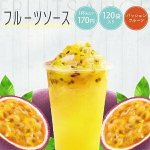 [送料無料]冷凍フルーツソース 130g×120袋 パッションフルーツ(ナタデココ入)1杯あたり170円