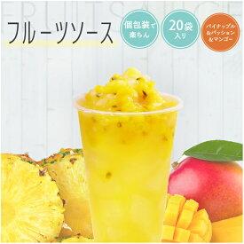 [送料無料]冷凍フルーツソース 130g×20袋 パイン&パッション&マンゴー(ナタデココ入)