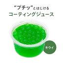 [送料無料]コーティングジュース キウイ90g 12個×10B(120個入)[業務用]〈ジュース/ドリンク/デザート/スイーツ…