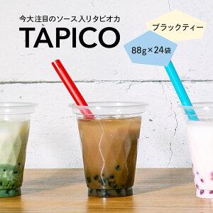 [送料無料]ストロー24本+カップ24個付きタピオカ TAPICO(タピコ)ブラックティー 88g×24袋入り(冷凍)[業務用]〈インスタント/即席/個食/小分け/ミルクティ/ドリンク/デザート/スイー