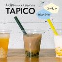 [送料無料]即席タピオカ TAPICO(タピコ)コーヒー 88g×24袋入り(冷凍)[業務用]〈インスタント/即席/個食/小…