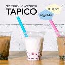 [送料無料]即席タピオカ TAPICO(タピコ)ストロベリー 83g×24袋入り(冷凍)[業務用]〈インスタント/即席/個食/…