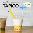 [送料無料]即席タピオカ TAPICO(タピコ)マンゴー 83g×24袋入り(冷凍)[業務用]〈インスタント/即席/個食/小…