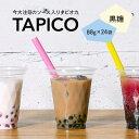 [送料無料]即席タピオカ TAPICO(タピコ)ブラウンシュガー(黒糖風味)88g×24袋入り(冷凍)[業務用]〈インスタ…