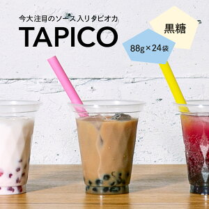 [送料無料]即席タピオカ TAPICO(タピコ)ブラウンシュガー(黒糖風味)88g×24袋入り(冷凍)[業務用]〈インスタント/即席/個食/小分け/ミルクティ/ドリンク/デザート/スイーツ/カフェ/