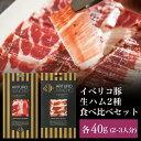 お歳暮 ギフト 【送料無料】イベリコ豚 生ハム 切り落とし 40g×2種 血統75% セボ 食べ比べセット スライス プロシュ…