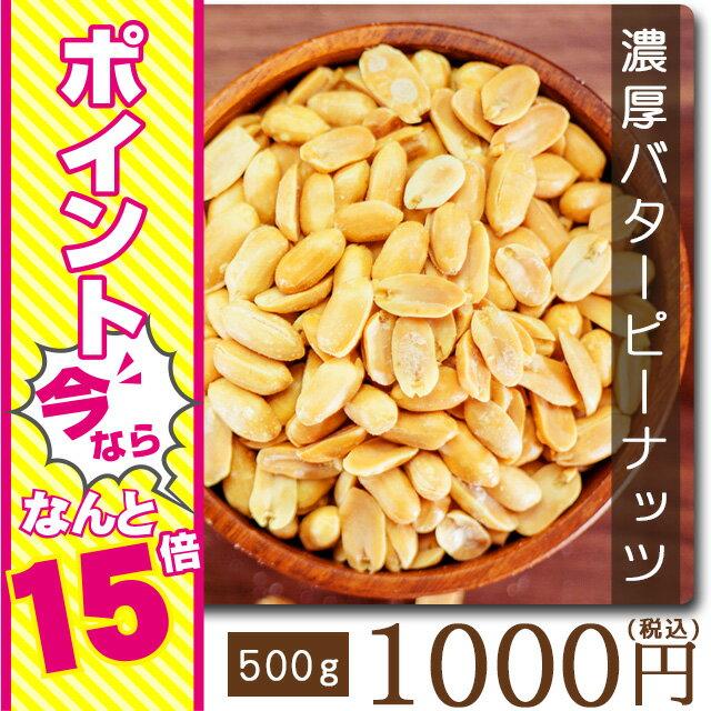 【送料無料】巌流庵 濃厚バターピーナッツ 500g 大容量セット バタピ500g 1000円ぽっきり ポイント15倍