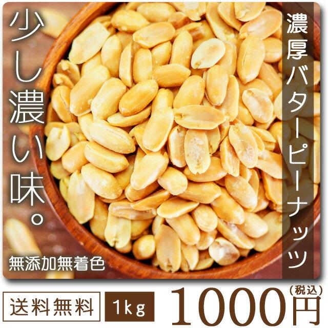 【送料無料】巌流庵 濃厚バターピーナッツ 500g ではなく 1kg です