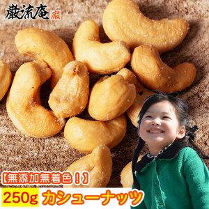 カシューナッツ 250g かしゅーなっつ 1kgではなく250gです 送料無料 家飲み おつまみ オツマミ ナッツ なっつ 塩味 有塩 大粒 巌流庵のカシュナッツ250g