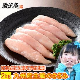 ささみ 鶏 の ささ身 2kg 国産 生肉 生鶏 若鶏 鶏肉 鳥肉 とり肉 とりにく ササミ 送料無料 九州産