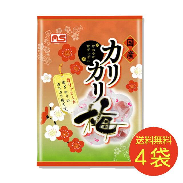 国産カリカリ梅80g×4袋 梅干し ASフーズ 送料無料 1000円ぽっきり