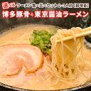 選べる3種!ラーメン食べ比べセット博多豚骨ラーメン&東京醤油ラーメン 2-3人前 送料無料 メール便 とんこつラーメン しょうゆラーメン