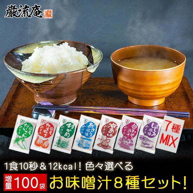 味噌汁 9種類 おみそしる100個セット【送料無料】1食たったの17Kcal 生アミュード みそしる