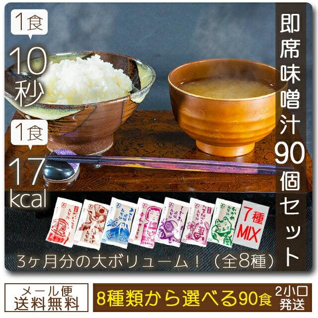 味噌汁 8種類 おみそしる100個セット【送料無料】1食たったの17Kcal 生アミュード みそしる