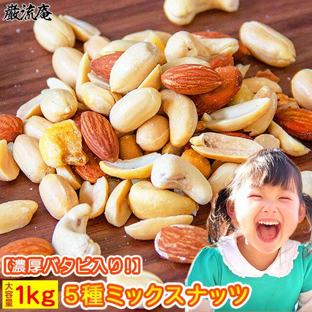 ミックスナッツ5種 1kg 送料無料 塩味 有塩 大粒 ナッツの恵み 2000円ぽっきり巌流庵のミックスナッツ1kg アーモンド バターピーナッツ カシューナッツ 珍豆 ジャイアントコーン