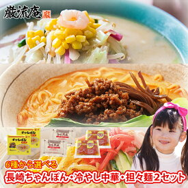 長崎ちゃんぽん 冷やし中華 担々麺 6種から選べる 2セット 送料無料 保存食 非常食 備蓄食品 チャンポン 担担麺 麺 中華麺 スープ たれ
