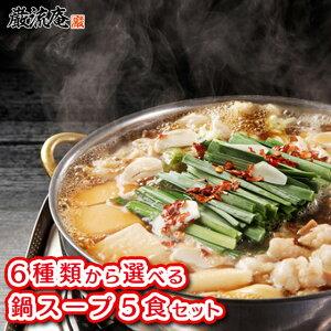 鍋の素 鍋スープ 6種 なべスープ5食セット もつ鍋スープ 鍋スープ 鍋つゆ 鍋の素 醤油鍋スープ 味噌鍋スープ 水炊きスープ 白湯スープ パイタンスープ