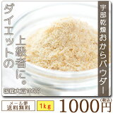 【送料無料】国産大豆100%おからパウダーダイエットレシピ表付き1kg(500gX2パック)