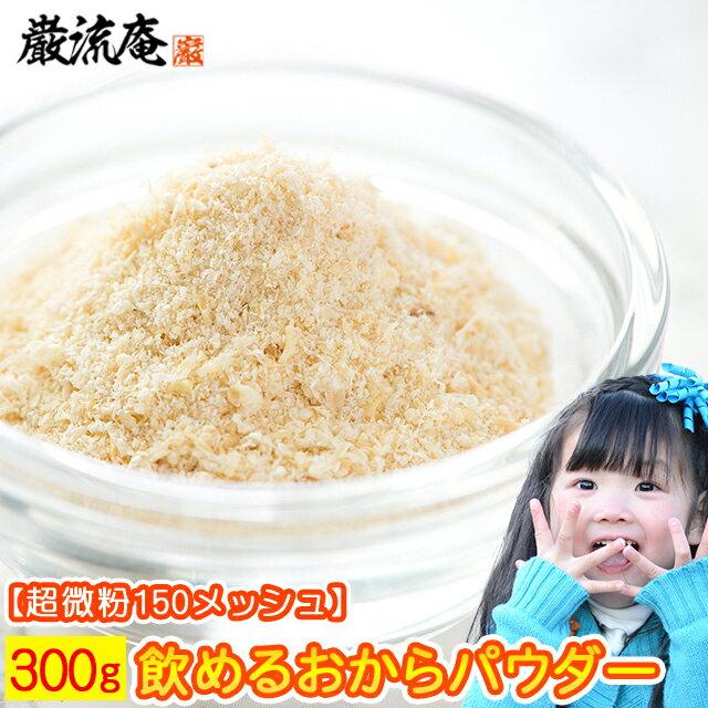 おからパウダー 300g 送料無料 超 微粉 150メッシュ 飲めるオカラ 粉末 国産大豆100% ダイエット レシピ付き ポイント消化にもおすすめ おから 粉末 糖質制限にも
