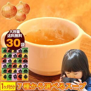 玉ねぎ スープ オニオンスープ 玉葱スープ 送料無料 30食 1ヶ月 お試し 低カロリースープ ダイエット オニオン スープ わかめ スープ 保存食 非常食 備蓄食品 選べる7種 ポイント消化