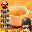 スープ 50食 送料無料 低カロリー ダイエット オニオン スープ わかめ スープ 保存食 非常食 備蓄食品 お吸物 中華ス…