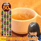 【送料無料】1食あたり10kcal以下9種類から選べる低カロリースープ50食