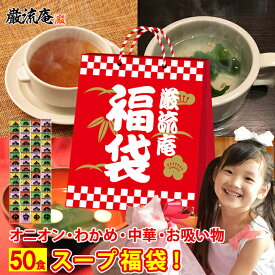 スープ 福袋 50食 送料無料 低カロリー ダイエット オニオンスープ わかめスープ 中華スープ お吸い物 アミュード 個包装 保存食 非常食 備蓄食品 スープ 粉末 小袋 お買い得 ポイント消化 fukubukuro