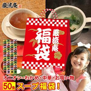 スープ 福袋 50食 送料無料 低カロリー ダイエット オニオンスープ わかめスープ 中華スープ お吸い物 アミュード 個包装 保存食 非常食 備蓄食品 スープ 粉末 小袋 お買い得 ポイント消化 fuk
