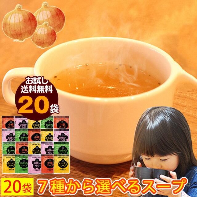 スープ 20食  ポイント消化 500円 ワンコイン お試し 送料無料 選べる7種 中華 わかめ オニオン 吸い物