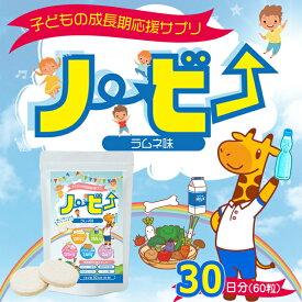 ノービー カルシウム 子供 身長 サプリメント 成長サプリ 送料無料 お試し 1ヶ月 日本製 国産 人気 こども 成長 栄養 子ども アルギニン ボーンペップ 栄養補給 健康 小食 偏食 スポーツ 栄養機能食品 60粒
