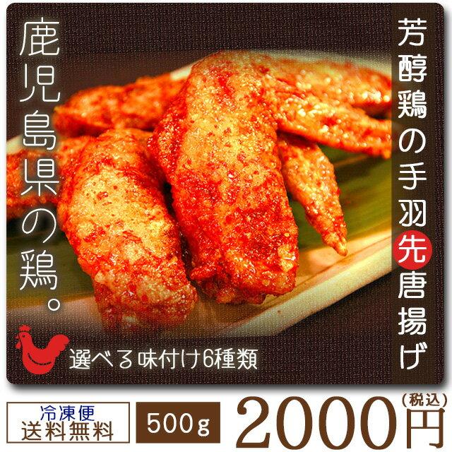 【福岡名物】【送料無料】6種類から選べる芳純鶏の手羽先唐揚げ 鹿児島産 500gセット
