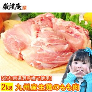 国産若鶏 生 鶏 もも肉 2kg 送料無料 九州加工 鶏皮付き 鳥もも肉 ダイエット最適 鶏皮付き