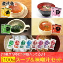 味噌汁 と スープ 12種類 100個セット 送料無料 オニオンスープ わかめスープ 中華スープ お吸物 しじみ味噌汁 わかめ…