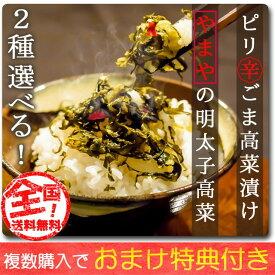 セール オープン記念 選べる ピリ辛高菜漬け やまやの明太子高菜 250g ピリ辛子 博多ピリ辛高菜 3セット購入でおまけ付き