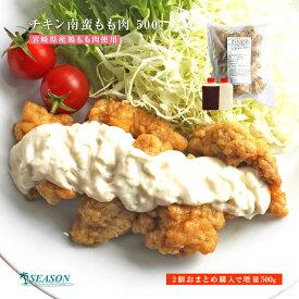 チキン南蛮もも肉500g/2セットで500g増量(宮崎産もも肉/4〜5人前/タルタルソース・甘酢付/ミニナゲットタイプ)