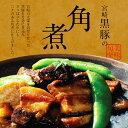 【メール便で送料無料】宮崎黒豚の角煮250g×2個セット
