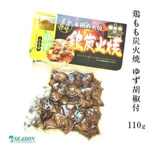 鶏もも炭火焼110g&ゆず胡椒 ミールキット【レトルト】【ギフト】【お土産】