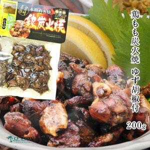 鶏もも炭火焼200g&ゆず胡椒【レトルト】【ギフト】【お土産】