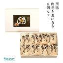 【送料無料】黒豚肉巻きおにぎり(冷凍グルメ)140g×8個