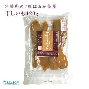(単品)干しいも(干し芋)120g/宮崎県産の紅はるか使用