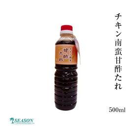 チキン南蛮甘酢たれ(南蛮酢)500ml【ギフト】【お土産】